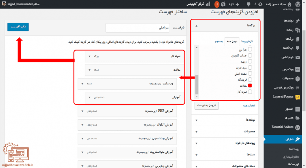appreance menus افزودن برگه ها به فهرست سایت طراحی سایت حسین زاده