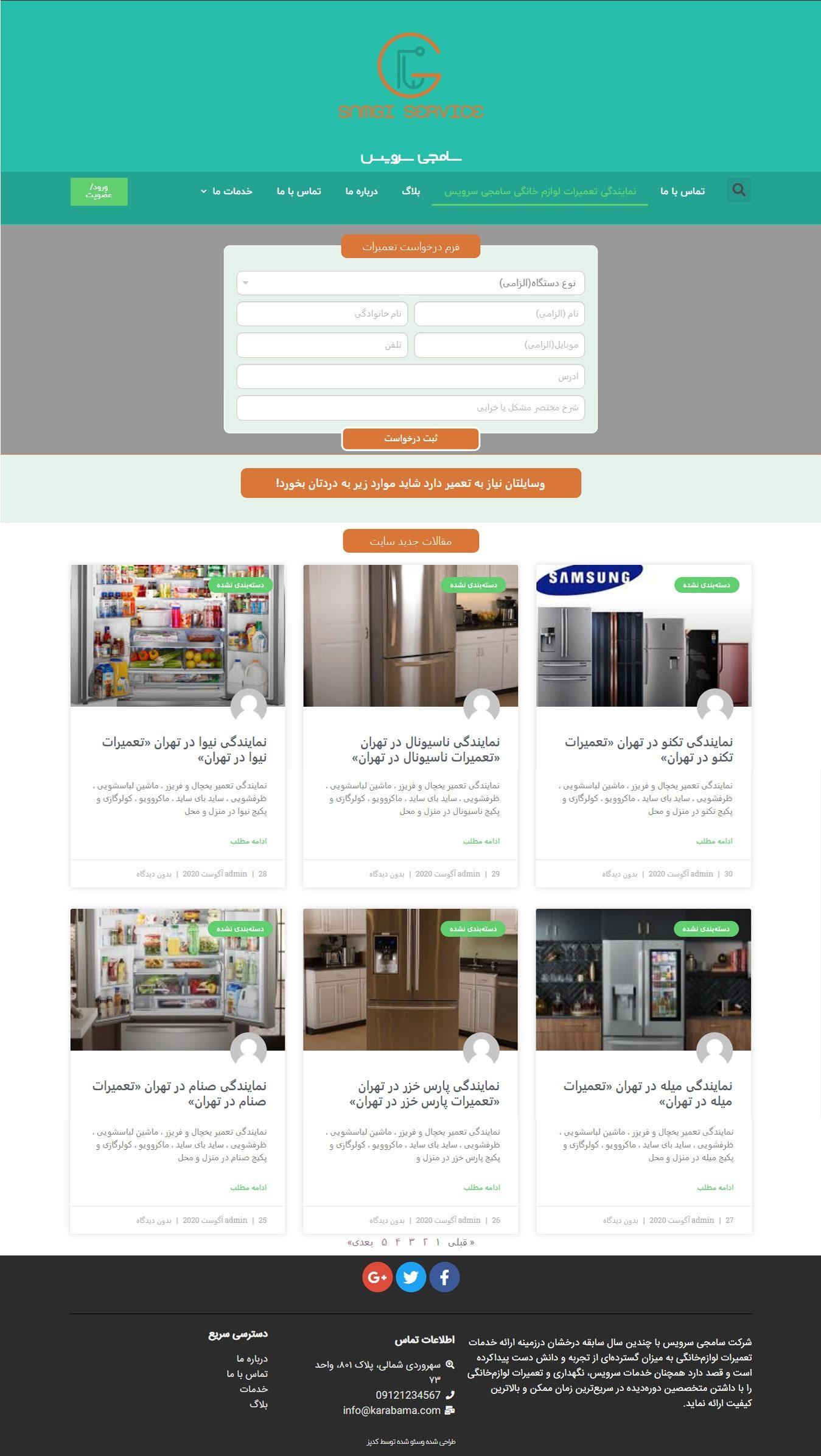 سایت شرکتی سامجی سرویس