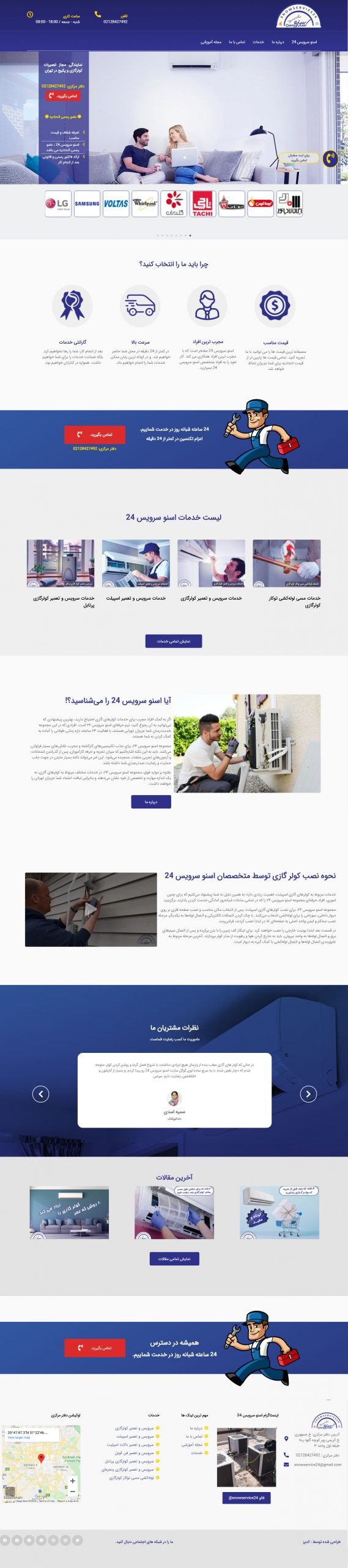 سایت شرکتی اسنو سرویس 24