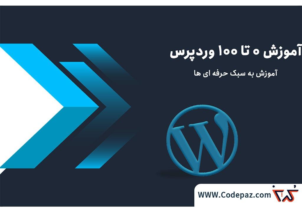 آموزش وردپرس بصورت رایگان و جامع از صفر تا صد از زبان کدپز