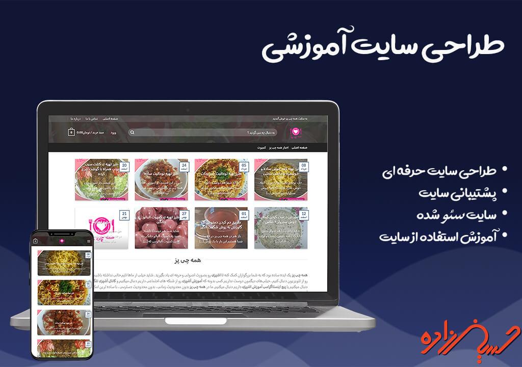 طراحی سایت آموزشی طراحی سایت حسین زاده