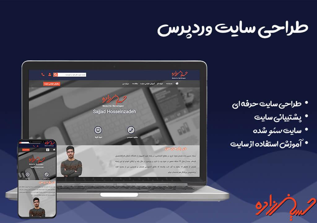 طراحی سایت وردپرس طراحی سایت حسین زاده