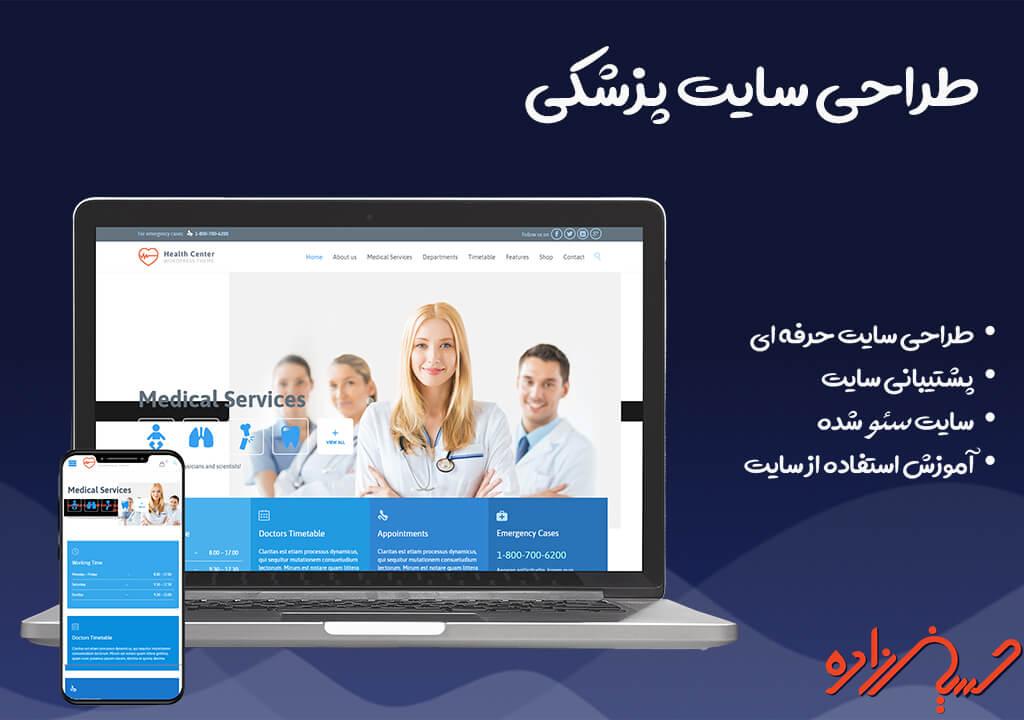 طراحی سایت پزشکی طراحی سایت حسین زاده