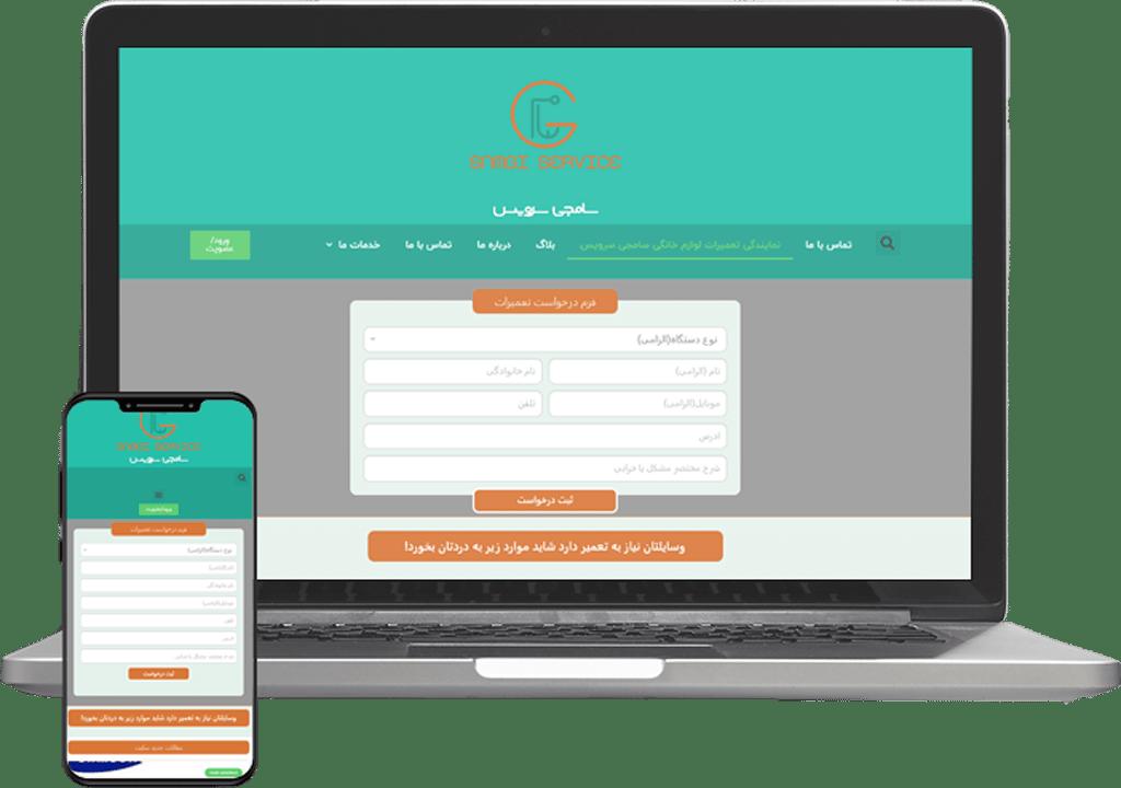 نمونه کار طراحی سایت شرکتی سامجی سرویس