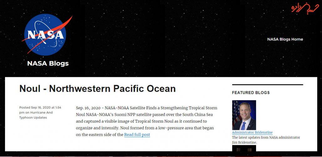سایت معروف وردپرسی وبلاگ ناسا