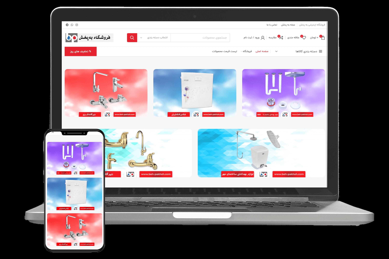 نمونه کار طراحی سایت فروشگاهی به پخش