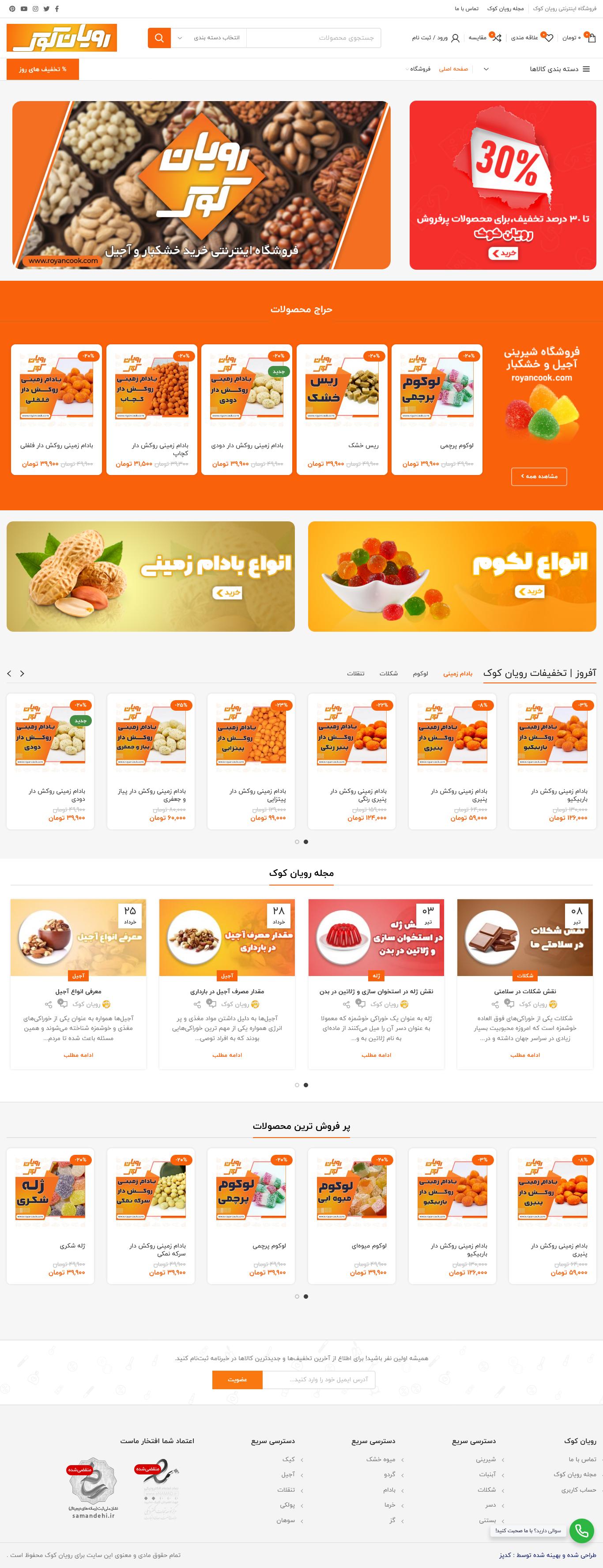 طراحی سایت فروشگاهی شیرینی، آجیل و خشکبار رویان کوک